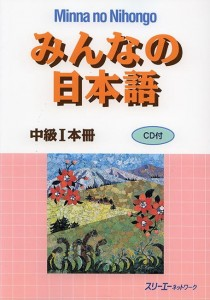 minna-no-nihongo-chukyu-1-honsatsu-textbook-for-lower-interm_2645